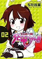 ファイト一発!充電ちゃん!! 2巻 (ガムコミックスプラス)