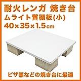 耐火レンガ焼き台(ムライト質棚板)A-2N 小ピザ窯などの焼き台に最適!サイズ約40×35×1.5cm重さ約5kg