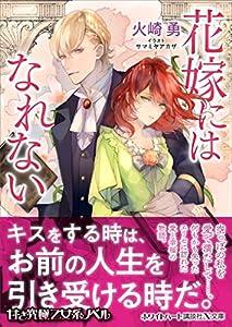 花嫁にはなれない 【電子特典付き】 (講談社X文庫)