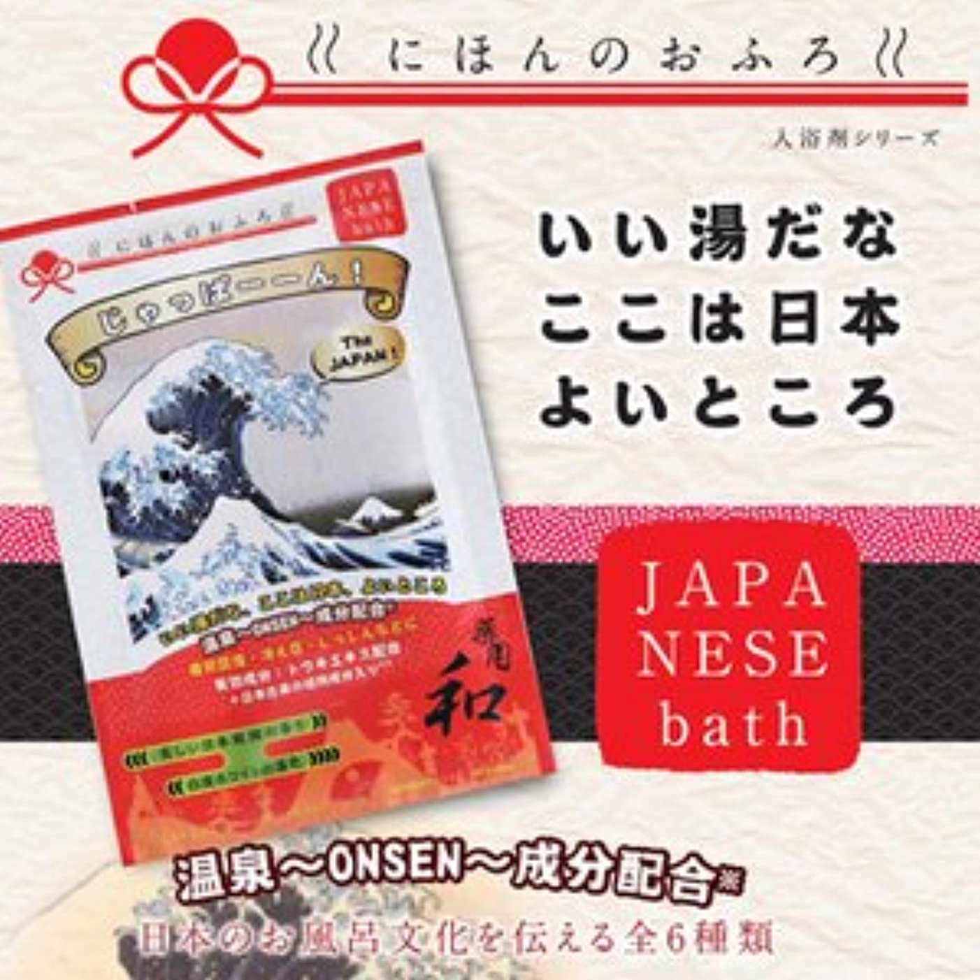 幻滅合併指日本のお風呂 全部ためせる6種類セット 入浴剤 福袋/入浴剤福袋