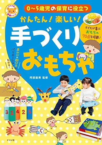 0~5歳児の保育に役立つ かんたん! 楽しい! 手作りおもちゃ (ナツメ社保育シリーズ)