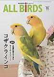 愛鳥家専門誌 ALL BIRDS(オールバード)2015年7月号