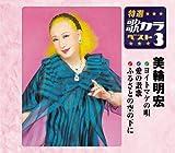 特選・歌カラベスト3 老女優は去りゆく/愛の贈り物/ヨイトマケの唄