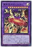遊戯王 / 黄金狂エルドリッチ(ウルトラ)/ BLVO-JP040 / BLAZING VORTEX(ブレイジング・ボルテックス)