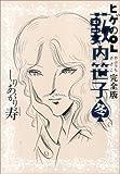 ヒゲのOL藪内笹子 完全版 冬 (ビームコミックス文庫)