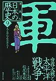 漫画版 日本の歴史〈9〉大正時代・昭和時代1 (集英社文庫)