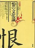 恨の文化論―韓国人の心の底にあるもの (1978年) (イ・オリョン文化論シリーズ〈1〉)