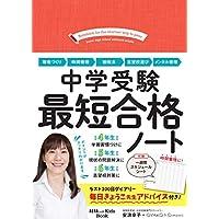 中学受験 最短合格ノート (AERA with Kids Book)