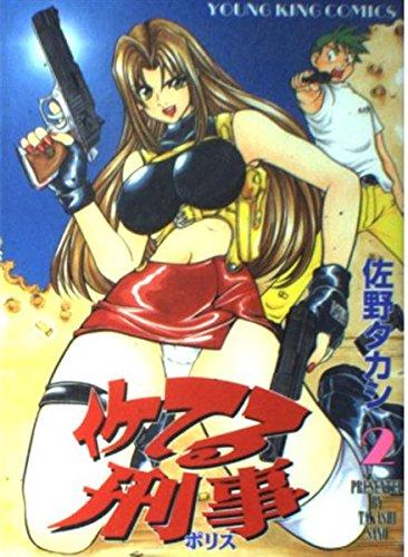 イケてる刑事 2 (ヤングキングコミックス)の詳細を見る