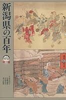 新潟県の百年 (県民100年史)