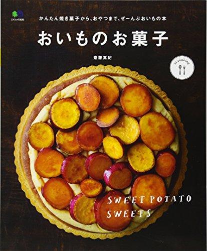 おいものお菓子 (エイムック 3520 ei cooking...