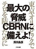 最大の脅威 CBRNに備えよ! (東京オリンピックでテロを防ぐために)