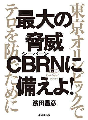 最大の脅威 CBRNに備えよ! (東京オリンピックでテロを防ぐために)の詳細を見る