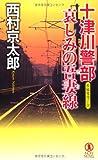 十津川警部 哀しみの吾妻線 (ノン・ノベル)