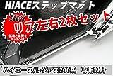 ハイエース 200系 リア ステップマット 左右2枚セット