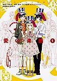 愛Q楽園 / S.濃すぎ のシリーズ情報を見る