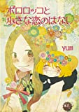 ポロロッコと小さな恋のはなし  CAニコニココミックス (ニコニコCA COMICS)