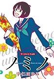 ノミノ (楽園コミックス)