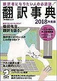 翻訳事典2018年度版 (アルク地球人ムック)