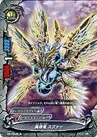 風精竜 スファー 並 バディファイト 不死身の竜神 bf-eb01-0040