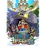 ONE PIECE エピソード オブ 空島 *通常版BD [Blu-ray]