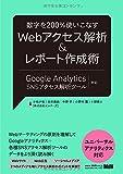 数字を200%使いこなす Webアクセス解析&レポート作成術 Google Analytics(ユニバーサルアナリティク…