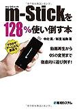 秀和システム 中村 薫/新里 祐教 m-Stickを128%使い倒す本の画像