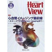 Heart View増刊 心血管イメージング最前線 2013年 11月号 [雑誌]