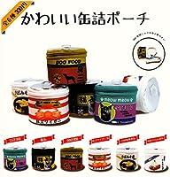 かわいい缶詰ポーチ [全6種セット(フルコンプ)]