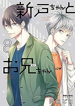 [岡田ピコ]の新戸ちゃんとお兄ちゃん(8) (ポラリスCOMICS)