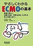 やさしくわかるECMOの基本?患者に優しい心臓ECMO、呼吸ECMO、E-CPRの考え方教えます!