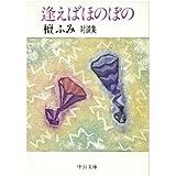 対談集 逢えばほのぼの (中公文庫)