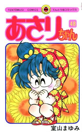 あさりちゃん(48) (てんとう虫コミックス)