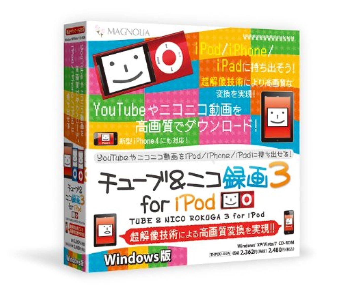 ネックレット反逆者波マグノリア チューブ&ニコ録画3for iPod  Windows版