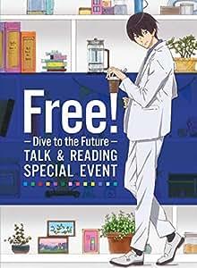 [朗読劇台本付]Free! -Dive to the Future- トーク&リーディング スペシャルイベント[Blu-ray]