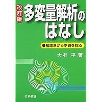多変量解析のはなし―複雑さから本質を探る (Best selected Business Books)