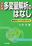 多変量解析のはなし―複雑さから本質を探る (Best selected Business Books) 画像