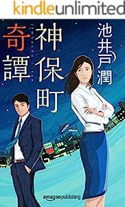 神保町奇譚 Hanasaki Mai (Kindle Single)