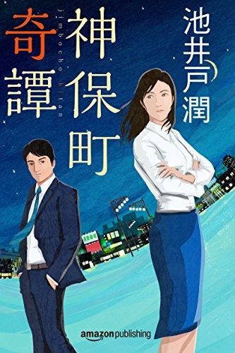 神保町奇譚 花咲舞シリーズ (Kindle Single)...