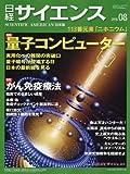 日経サイエンス2016年8月号