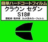 関西自動車フィルム 運転席、助手席 簡単ハードコートフィルム クラウン セダン S18#  カット済みカーフィルム 車検非対応 スモーク