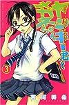 ヤンキー君とメガネちゃん(3) (少年マガジンコミックス)