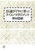 鉄道ダイヤに学ぶタイム・マネジメント (講談社+α文庫)