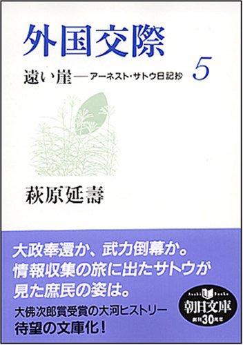 外国交際 遠い崖5 アーネスト・サトウ日記抄 (朝日文庫 は 29-5)の詳細を見る