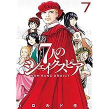 7人のシェイクスピア NON SANZ DROICT(7) (ヤングマガジンコミックス)
