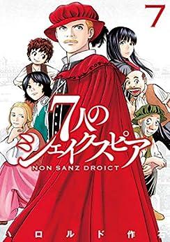 7人のシェイクスピア NON SANZ DROICT 第01 07巻 [7 nin no Shakespeare – Non Sanz Droict vol 01 07], manga, download, free