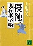 侵蝕 奥右筆秘帳(三) (講談社文庫)
