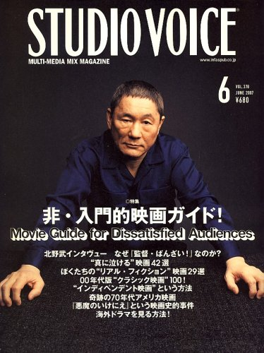 STUDIO VOICE (スタジオ・ボイス) 2007年 06月号 [雑誌]の詳細を見る