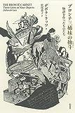 「ブロンテ三姉妹の抽斗―物語を作ったものたち」販売ページヘ