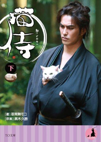 猫侍(下) (TO文庫)の詳細を見る